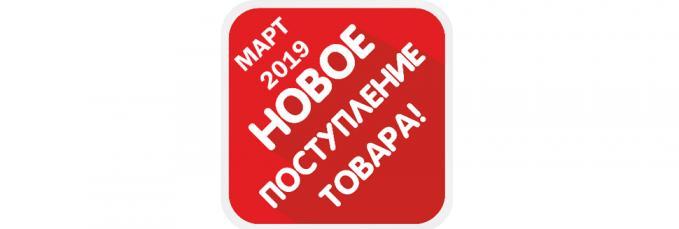 О новых поступлениях в марте 2019 узнайте первыми!
